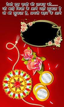 Rakhi Photo Frame - Rakshabandhan Frames screenshot 2