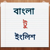 Bangla To English icon