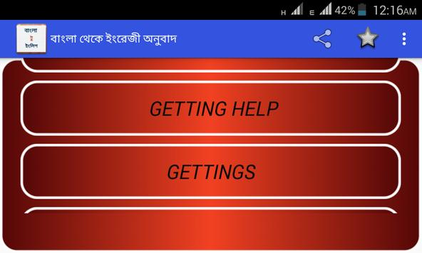 Bangla To English screenshot 4