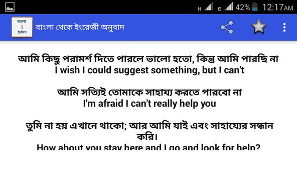 Bangla To English screenshot 5