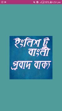 ইংলিশ টু বাংলা প্রবাদ বাক্য poster