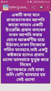 ইংলিশ টু বাংলা প্রবাদ বাক্য screenshot 1