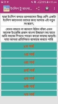 ইংলিশ টু বাংলা প্রবাদ বাক্য screenshot 2