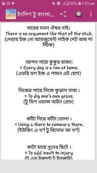 ইংলিশ টু বাংলা প্রবাদ বাক্য screenshot 5