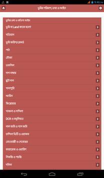 ভূমির মাপ , তথ্য ও আইন screenshot 4