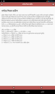 ভূমির মাপ , তথ্য ও আইন screenshot 8