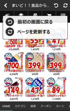 大楠屋ストア poster