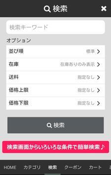 大楠屋ストア apk screenshot