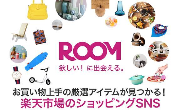 ROOM すきなモノが見つかる楽天のショッピングアプリ poster
