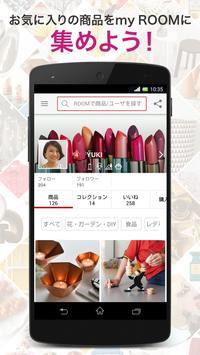 ROOM すきなモノが見つかる楽天のショッピングアプリ apk screenshot