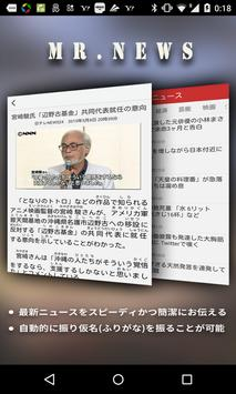 Mr.News - news from Japan apk screenshot