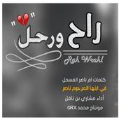 شيلة راح ورحل icon