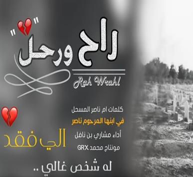 شيلة راح ورحل poster