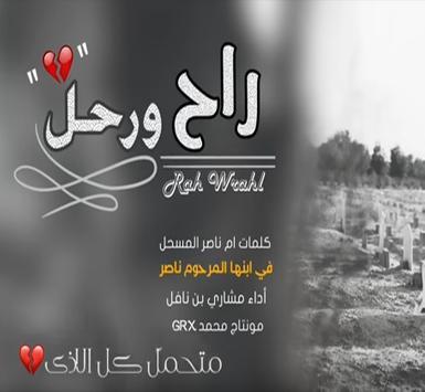 شيلة راح ورحل screenshot 1