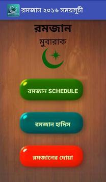Ramadan 2018-রমজান সময়সূচী poster