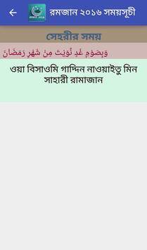 Ramadan 2018-রমজান সময়সূচী apk screenshot