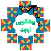 پیشگویی ابجد icon