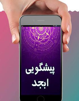پیشگویی ابجد poster