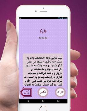 پیشگویی ابجد apk screenshot