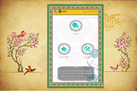سخنان امام علی (ع) poster