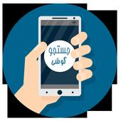 جستجو گوشی icon