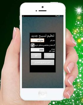 صلوات شمار apk screenshot