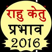 Rahu ketu prabhav 2016 icon