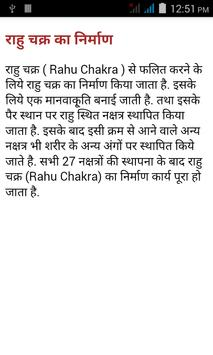 Rahu ketu prabhav 2016 apk screenshot