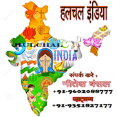 Hulchal India icon