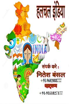 Hulchal India poster