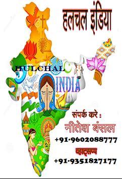 Hulchal India apk screenshot