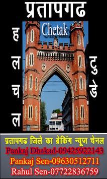 Pratapgarh Today poster