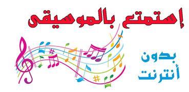 شعبي الأعراس - Chaabi Maroc Mix