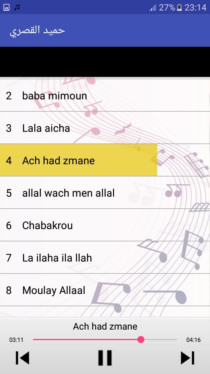 HAMID KASRI GRATUIT EL TÉLÉCHARGER GRATUIT MP3