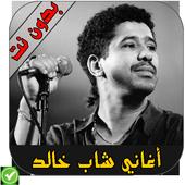 أغاني الشاب خالد icon