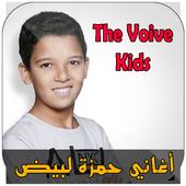 أغاني حمزة لبيض -  hamza labyad icon