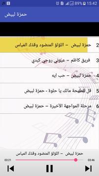 أغاني حمزة لبيض -  hamza labyad poster