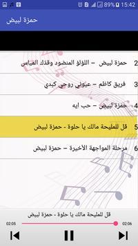 أغاني حمزة لبيض -  hamza labyad screenshot 1