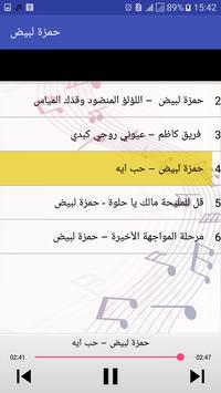 أغاني حمزة لبيض -  hamza labyad screenshot 2
