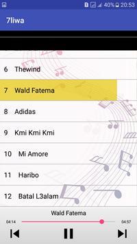 اغاني حليوة  2018 - 7liwa screenshot 1