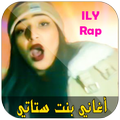 Ilham Ily Bent Stati  - أغاني إلهام بنت ستاتي