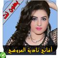 أغاني نادية لعروسي - Nadia laarousi