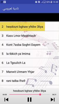 أغاني نادية لعروسي - Nadia laarousi poster