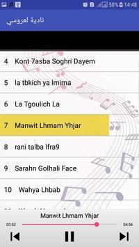 أغاني نادية لعروسي - Nadia laarousi screenshot 1