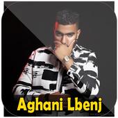 اغاني البنج 2018 - Lbenj Rap Maroc icon