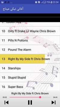 أغاني نيكي ميناج screenshot 1