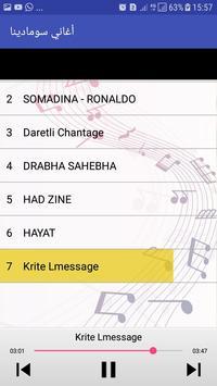 سومادينا - SOMADINA screenshot 2