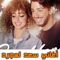Saad Lamjarred - سعد لمجرد