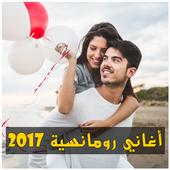 أغاني رومانسية 2017 icon