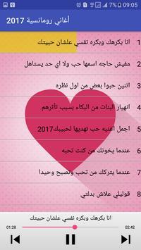 أغاني رومانسية 2017 poster